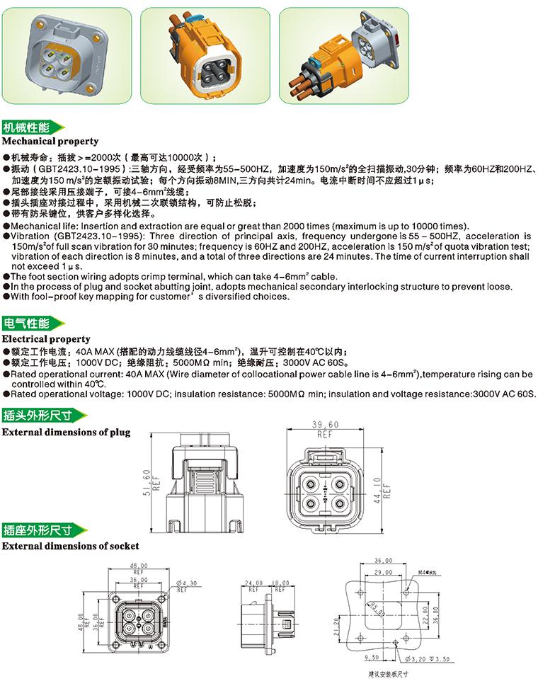 4芯4~6平方塑胶高压互锁屏蔽连接器